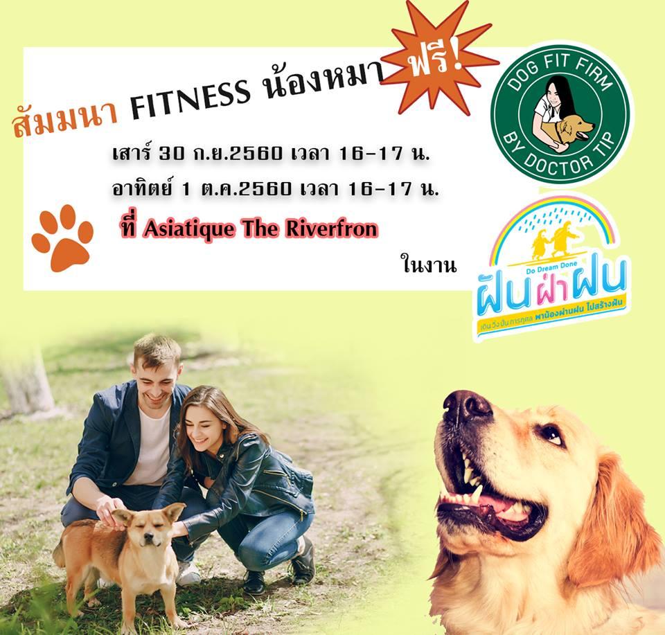 สัมมนา Fitness น้องหมา!! ฟรี